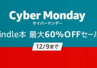 【最終日】Kindle本最大60%OFF サイバーマンデーセール(12/9まで)