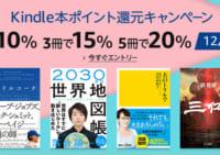 【最終日】Kindle 5冊以上の書籍まとめ買いで20%ポイント還元ほか