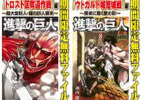 9日の無料 最新刊発売記念『進撃の巨人』各章ダイジェスト版配信