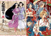 13日の新刊マンガ「乙嫁語り 12」「ちはやふる 43」「ヲタクに恋は難しい 8」など577冊