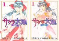 無料マンガ(100%OFF)『サクラ大戦』漫画版 1・2部各1巻ほか