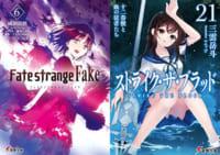 「Fate/strange Fake 6」「ストライク・ザ・ブラッド 21」「蜘蛛ですが、なにか? 12」「呪術廻戦 夜明けのいばら道」など1月前半発売の新刊ライトノベル