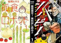 24日の無料『孤食ロボット』1・2巻ほか『シノビノ』『戦国八咫烏』など歴史漫画試し読みなど200冊以上