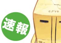 タイムセール:IH対応フライパンが70%OFF、圧力鍋が63%OFF、キッチングッズ在庫処分
