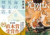 『日本のいちばん長い日』など半藤 一利12作品半額フェアほか、新着書籍セールまとめ