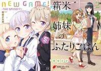 7月27日の新刊は「NEW GAME! 4・5巻」「新米姉妹のふたりごはん 2」「コンビニ人間」など100冊