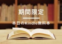 24日の無料&読み放題:「日産 セレナ」の新Kindleカタログや『GOETHE』『GetNavi』最新号読み放題