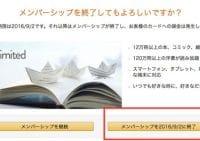 KindleUnlimitedの継続はちょっと待ったァァ!! 各社ラインナップ変更の予兆あり