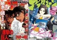 『別マガ』から『週刊東洋経済』『上沼恵美子のおしゃべりクッキング』までKindle雑誌99円均一セール
