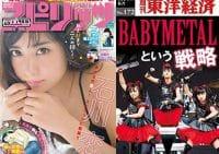 8月29日の新刊『週刊ビッグコミックスピリッツ』「BABYMETALという戦略」など109冊