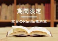 29日の無料&読み放題:『重版出来!』『辺獄のシュヴェスタ』『阿・吽』1巻試し読みほか