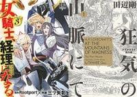 10月24日の新刊「女騎士、経理になる。 3」「狂気の山脈にて 1」「このはな綺譚 4」など133冊