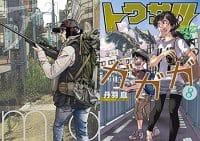 10月28日の新刊「アイアムアヒーロー 21」「トクサツガガガ 8」「ギフト± 6」「村上海賊の娘 4」など828冊