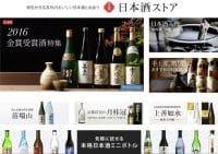 Amazon 日本酒ストアがリニューアルオープン。全国各地の酒造100社以上から25,000点以上を販売