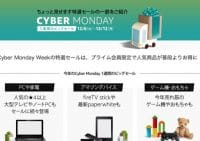 \さぁ、プライムだ!/ Amazon年内最後のビッグセール CyberMonday 3日目ですわ