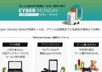\さぁ、プライムだ!/ Amazon年内最後のビッグセール CyberMonday 3日目ですわ