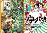 1月9〜15日配信の新刊&読み放題&無料本まとめ
