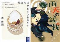 2月21日の新刊「私たちは生きているのか? Wシリーズ」「雨天の盆栽 1」『別冊ヤングチャンピオン』など79冊