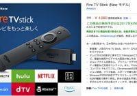 【速報】『Fire TV Stick』がリニューアル 最大30%高速化して音声認識リモコンを標準装備