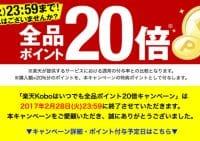 みんなに悲しいお知らせがあります。Koboの常時全品ポイント20倍が終わるようです