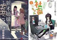 2月27日の新刊「いきのこれ! 社畜ちゃん 2」「新米姉妹のふたりごはん 3」「ペルソナ3 11」など194冊