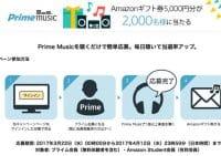 Amazonギフト券5,000円分が2,000名様に当たる!PrimeMusicキャンペーン