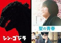 Amazonプライムビデオを見て『シン・ゴジラ』を300円でレンタルできるクーポン配布中です(4月2日まで)
