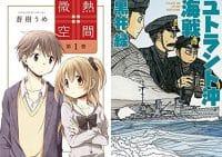【ロスタイム】白泉社 楽園コミックス半額セール