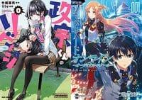 27日の新刊「政宗くんのリベンジ 0」「Fate/Grand Order 電撃コミックアンソロジー7」など284冊