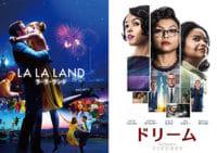 【最終日】プライムビデオレンタル|ラ・ラ・ランドなど人気映画が週末限定100円セール