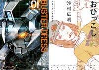 新着セール|講談社コミック99円〜半額や角川コミックポイント還元セールほか