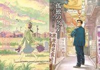 【終了】一は全!『夕凪の街 桜の国』『孤独のグルメ』など1冊だけでOKな92%ポイント還元コミックまとめ