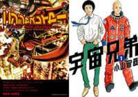 今だけ0円(100%OFF)『ニンジャスレイヤー』『宇宙兄弟』『累』など無料コミックまとめ