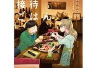 【書評】メシとエロは親戚みたいなものだから! 瀬口たかひろの新作グルメドラマ『漫画家接待ごはん』