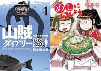 21日の新刊「山賊ダイアリーSS 1」「めしにしましょう 3」「GIANT KILLING 44」「少女ファイト 14」など985冊
