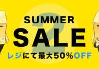 【最終日】Amazon 夏のタイムセール