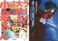 新着セール|TVアニメ化決定『ラーメン大好き小泉さん』1〜最新5巻が各310円(50%OFF)ほか