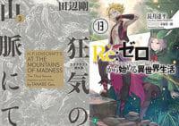 24日の新刊「狂気の山脈にて 3」「Re:ゼロから始める異世界生活 13」など164冊