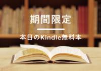 25日の無料:集英社「別マ」マイクロコンテンツ祭