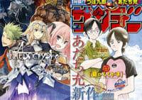 26日の新刊 TVアニメ原作『Fate/Apocrypha 全5巻』あだち充新連載『週刊少年サンデー』など97冊