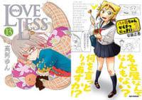 【最終日】高河ゆん『LOVELESS』待望の13巻など追加されたポイント還元セールコミック