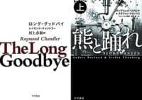 【最終日】早川書房 海外ミステリ 258冊が50%OFFセール