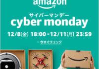 Amazon 年末のビッグセール サイバーマンデーは12月8日から78時間