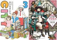 【最終日】講談社コミック46%ポイント還元 3日目の注目作