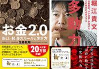 実用書セール|文藝春秋2017年ベストセラー、エッセー・随筆フェアほか