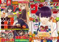 もうすぐ終了|秋田書店コミック50%ポイント還元や『オーバーロード』ほか人気ラノベ半額ほか