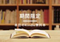 18日の無料 アマゾンの方からきました~Amazonから薄い本を出す方法ほか、集英社 青春×音楽マンガキャンペーン