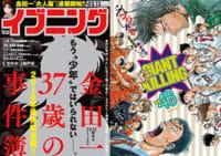 23日の新刊「GIANT KILLING 46」「へうげもの 25」「イブニング 2018年4号」など167冊