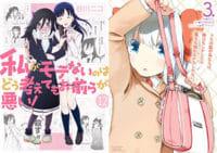22日の新刊「私がモテないのはどう考えてもお前らが悪い! 12」「北欧女子オーサが見つけた日本の不思議 4」など268冊