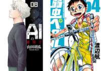 【最終日】秋田書店コミック一部が最大37%ポイント還元セール